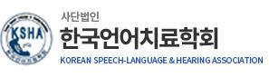 (사)한국언어치료학회 제21회 온라인 학술대회